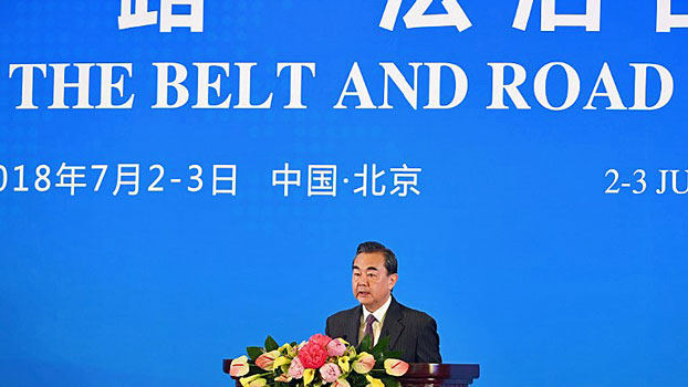 China's Foreign Minister Wang Yi speaks during the opening session of the Belt and Road Forum on Legal Cooperation at the Diaoyutai State Guesthouse in Beijing, July 2, 2018.