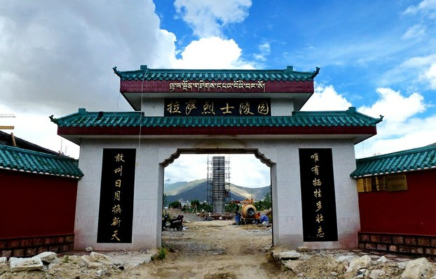 The gate of the Martyrs' Cemetery in Lhasa, July 2013.