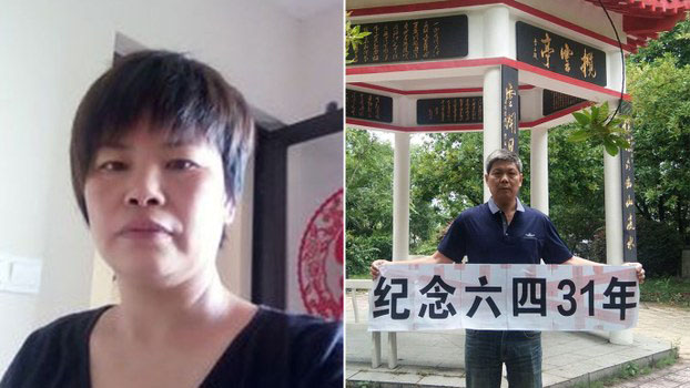 Guangdong dissident Zhang Wuzhou is shown (L) next to a photo of Hunan rights activist Chen Siming in undated photos.