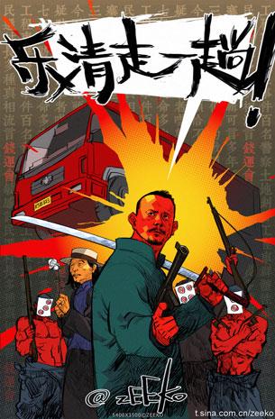 Online manga art depicting Qian as a hero.