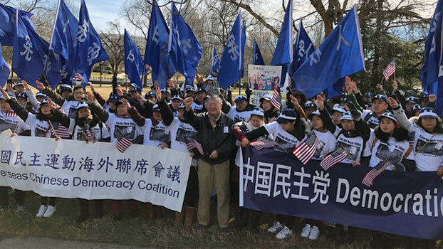 Exiled activists from the China Democracy Party stage a protest over Beijing's rights record outside the Chinese embassy in Washington, D.C., Feb. 2019.