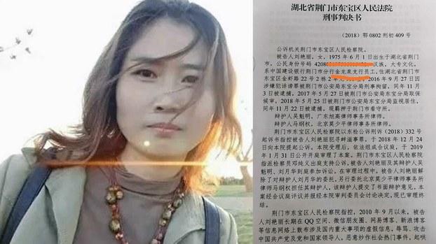 Dissident blogger Liu Yanli is shown in an undated photo.