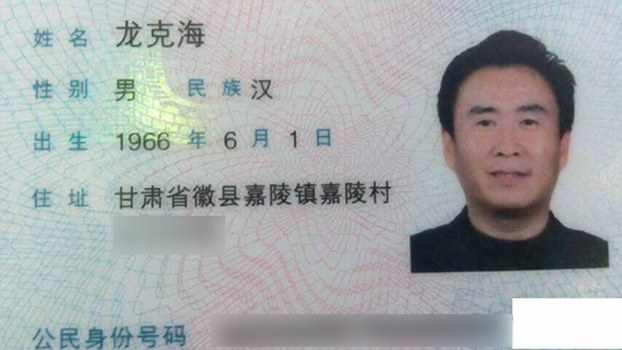 The national identification card of Long Kehai, sentenced in the northern province of Shaanxi  for 18 months for posting online criticism of the Chinese Communist Party and its leaders.