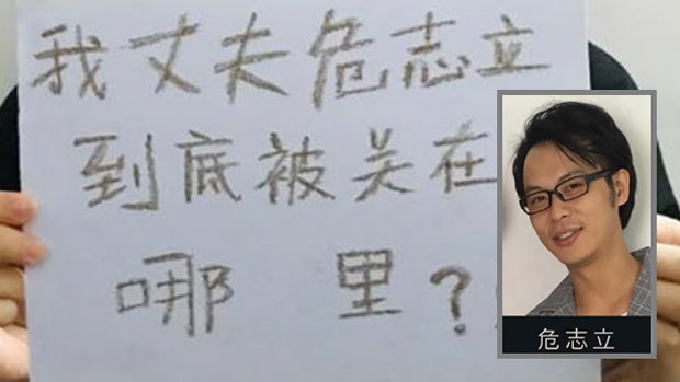 """An undated photo of detained Chinese journalist Wei Zhili, editor of the labor rights news outlet iLabour.net, with a note by his wife, Zheng Churan, asking """"Where has my husband Wei Zhili being detained?"""""""