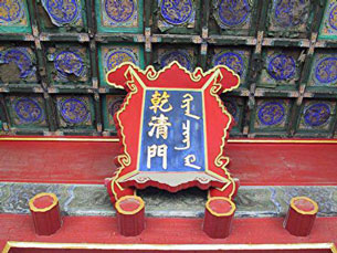 A sign using both Manchu and Chinese writing in Beijing's Forbidden City. Credit: Wikipedia