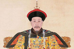 The Qianlong Emperor, the fourth Manchu emperor to rule over China.
