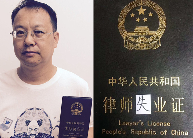Liu Xiaoyuan in an undated photo (L) and a copy of his lawyer's license (R), which he altered to read 'Unemployment License' in protest of a crackdown on rights attorneys.
