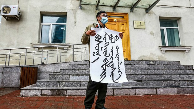 Mongolians protest at the Ministry of Foreign Affairs in Ulaanbaatar, the capital of Mongolia, against China's plan to introduce Mandarin-only classes at schools in the Chinese province of Inner Mongolia, Aug. 31, 2020.