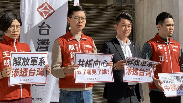 Members of the Taiwan Statebuilding Party demand investigations into allegations that China has been using a Hong Kong-based real estate company as cover to infiltrate the democratic island and influence its politics and media.