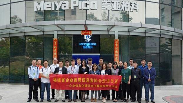 The Meiya Pico data forensic company's headquarters building in Xiamen, Fujian, is shown in an undated photo.