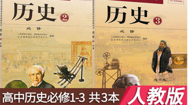 Covers for revised history textbooks for Chinese high school students are shown in a screenshot.