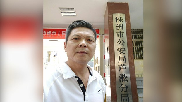 Pro-democracy activist Chen Siming is shown in an undated photo.
