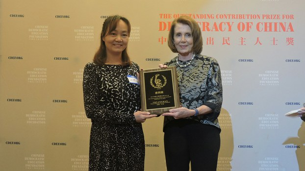 """In November 2016, Wang Yanfang (left), accepted the """"China Outstanding Democrats Award"""" presented by US Congresswoman Nancy Pelosi."""