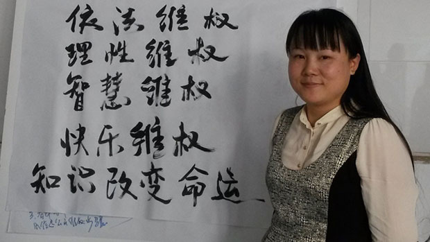 Wang Xiaoli, a women's rights activist from the eastern Chinese province of Jiangsu, in undated photo.