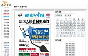 A screenshot of the Metropolis Times taken from the homepage of the online edition.