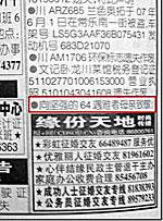 Chengdu64-150.jpg