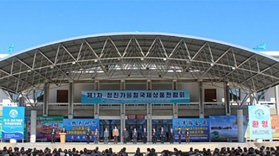 The opening ceremony of the Chongjin International Merchandise Fair Exhibition in Chongjin, North Korea October 14, 2019.