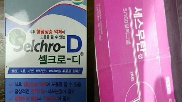 South Korean medicines that North Koreans have asked merchants to find for them.