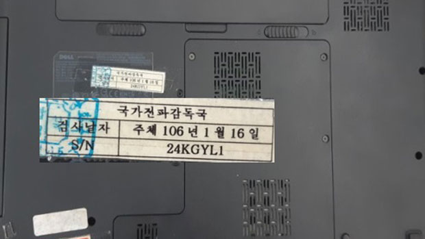 The back of a used Dell laptop computer sold in Pyongsong is shown in an undated photo.