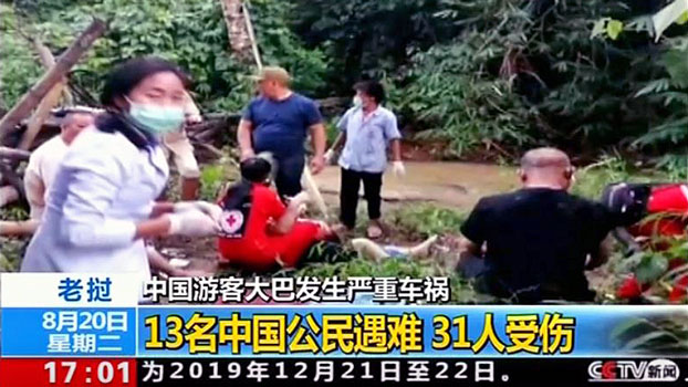 Medical personnel and rescuers provide assistance to Chinese tourists after their bus skidded off a road and plunged into a ravine in Luang Prabang province in northern Laos, Aug. 19, 2019.