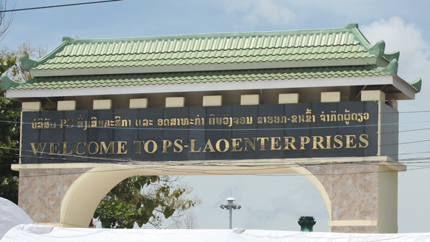 The gateway of the PS Company, which defrauded thousands of Lao investors, is shown in the capital Vientiane in a 2019 photo.