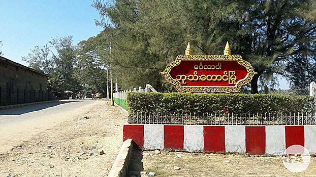 A sign marks the entrance to Buthidaung township in western Myanmar's Rakhine state in an undated photo.