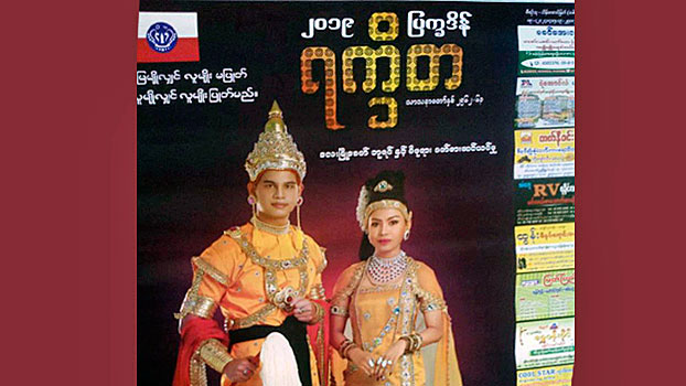 A view of the cover of a Rakhine Rakhita calendar in an undated photo.