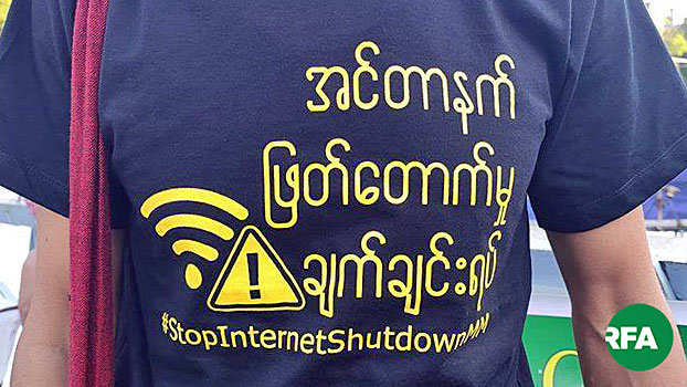 A member of a Myanmar civil society group wears a shirt protesting an internet service ban in war-ravaged townships in Rakhine and Chin states at a demonstration in Yangon, Dec. 24, 2019.