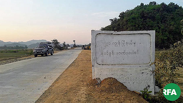 A concrete slab marks the boundary between Kyauktaw township and Ponnagyun township in western Myanmar's Rakhine state in an undated photo.