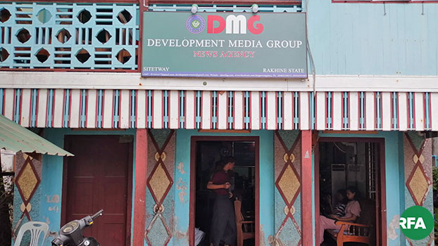 A view of Development Media Group's office in Sittwe, capital of western Myanmar's Rakhine state, in an undated photo.