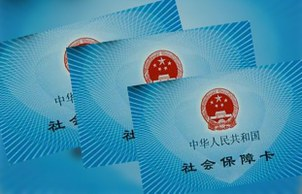 Tibet's new social security card is shown in an RFA photo.