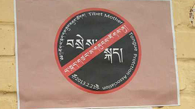 A poster promoting study of the Tibetan language, and saying no to Tibetan mixed with Chinese, is shown in a file photo.