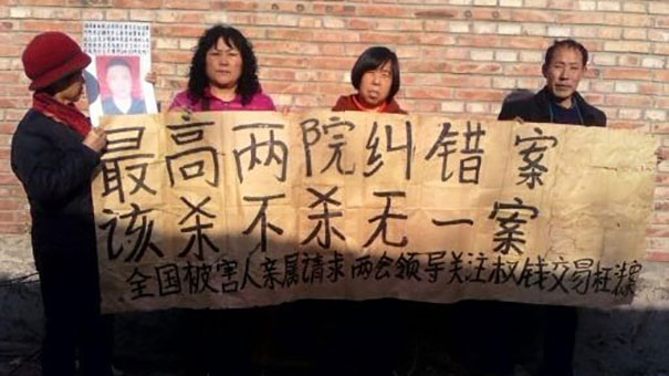 Liu Minjie (R) and others protest death sentences in Beijing, in an undated photo.