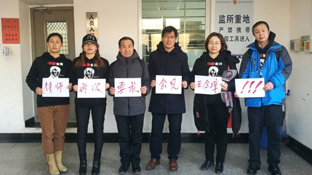 Lawyers and supporters of human rights lawyer Wang Quanzhang protest their inability to meet Wang 900 days after he disappeared in a July 2015 crackdown, in Tianjin, Jan. 12, 2018.